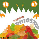 恐龍軟糖 (400g) 甜園小舖