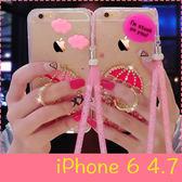 【萌萌噠】iPhone 6/6S (4.7吋) 液體流沙水鑽保護殼 雨傘指環支架 飾品 全包軟殼 手機殼 帶水晶掛繩