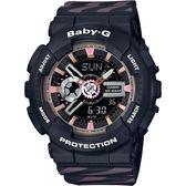 CASIO 卡西歐 Baby-G Chance 米蘭設計手錶-黑 BA-110CH-1ADR / BA-110CH-1A