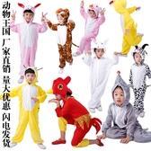 兒童演出服 兒童動物演出服表演服裝大灰狼老虎小狗小羊兔恐龍小黃鴨衣服套裝 宜品