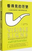 看得見的符號:154個設計藝術案例 理解符號學基本知識【城邦讀書花園】