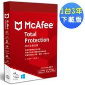 ▼McAfee Total Protection 2019全方位整合1台3年 中文下載版
