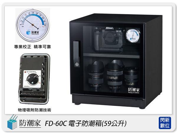 【免運費】防潮家 FD-60C 鏡面門框 電子防潮箱 59L(FD60C,台灣製,五年保固,可調高低層板X1)