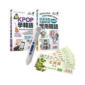 歐爸教你超實用韓語(口袋書)點讀全2書 + LiveABC智慧點讀筆16G(Type-C充電版)+ 7-11禮券500元
