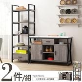 Homelike 維文仿石紋4尺餐櫃二件組-含組裝