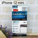 【ACEICE】防塵網版2.5D滿版鋼化玻璃保護貼 iPhone 12 mini (5.4吋)