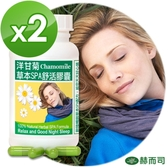 【赫而司】德國洋甘菊Chamomile草本樂活SPA膠囊(90顆x2罐)幫助入睡