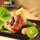 【愛不囉嗦端午節】狀元油飯 頂級干貝粽禮盒 - 6入 ( 宅配免運 )