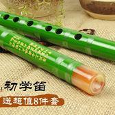 竹笛子 G/F/E/D/C調學生苦橫笛子初學入門樂器精制二節橫笛黑白綠