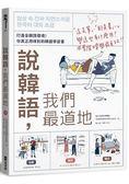 說韓語,我們最道地:打造全韓語環境!你真正用得到的韓語學習書(1書1MP3)