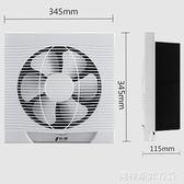 竹野換氣扇10寸廚房窗式排風扇排油煙 家用衛生間靜音墻壁抽風機【圖拉斯3C百貨】