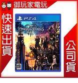 ★御玩家★預購送贈品 PS4 王國之心3 亞版中文版 發售時間暫定2019年 免運費
