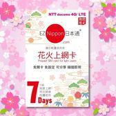EZ Nippon日本通 花火上網卡 (7天) 1GB高速流量(購潮8)