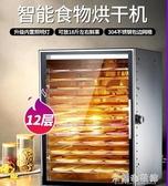 干果機 220V心馳水果烘干機食品家用小型干果機溶豆寵物食物脫水風干機器商用 米蘭潮鞋館YYJ
