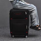 牛津布行李箱帆布男女登機旅行箱子密碼拉桿箱萬向輪24寸28大容量 酷男精品館