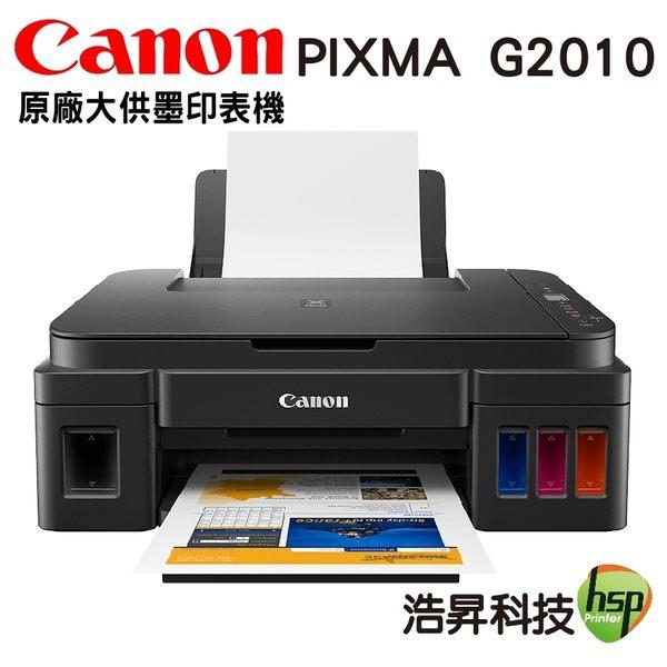 【搭寫真250cc四色一組】Canon PIXMA G2010 原廠大供墨複合機 全新機