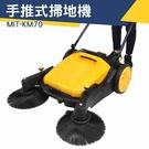 「儀特汽修」物業掃地車 工廠車間倉庫 工業掃地機 戶外無動力清掃地車 無動力掃地機 MIT-KM70