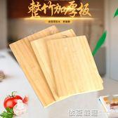 加厚廚房竹木切菜板大號砧板案板 家用刀板搟面板菜板切水果板  依夏嚴選