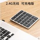 數字鍵盤26鍵會計財務專用無線便攜筆記本電腦外接數字小鍵盤外置有線USB 宜室家居