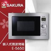 【有燈氏】櫻花 嵌入式 微波烤箱 60cm 安裝限北北基【E-5650】