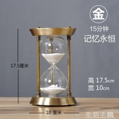計時器 時間沙漏計時器30/60分鐘創意金屬擺件生日禮物歐式客廳裝飾沙漏 生活主義
