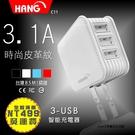 【HANG C11】3USB孔 3.1A 輸出智能 充電器 ~適用所有廠牌~ 快速 旅充頭 豆腐頭 手機平板快充