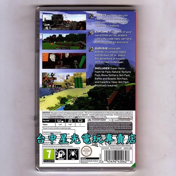 【NS原版片 可刷卡】☆ Switch MINECRAFT 我的世界 當個創世神 ☆中文版全新品【台中星光電玩】