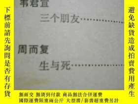 二手書博民逛書店79年版《短篇小說選》第三四冊2本罕見中國現代文學史參考資料 北