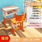 兒童學習書桌可升降防劃桌子男女孩作業課桌椅組合套裝小學生家用igo 嬡孕哺