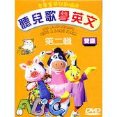 幼教-聽兒歌學英文-第二輯DVD