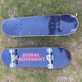 四輪滑板青少年初學者成人兒童男女生滑板車 igo喵小姐