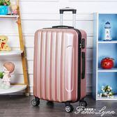 韓版20寸行李箱潮男女24寸萬向輪拉桿箱26旅行大容量28密碼箱皮箱  igo 范思蓮恩