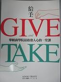 ~書寶 書T3 /心靈成長_CPN ~給予華頓商學院最啟發人心的一堂課_ 亞當‧格蘭特