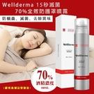 韓國 Wellderma 15秒滅菌 70%全效防護罩噴霧180ml