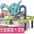 【Love Shop】托思奇恐龍闖關汽車大冒險樂園滑行軌道停車場抖音同款兒童玩具