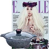 《ELLE雜誌》1年12期 贈 Maluta花崗岩不沾砂鍋28cm