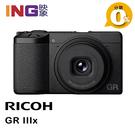 【註冊送原電+紫環】RICOH GR IIIx[40mm f/2.8 街拍機]富堃公司貨 GRIIIx 定焦 類單眼 GR 3 III 三代