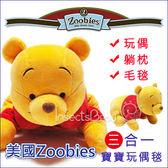 ✿蟲寶寶✿【美國ZOOBIES】Disney正版授權 迪士尼多功能玩偶毯 - 小熊維尼Pooh