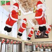 聖誕提前購聖誕節裝飾品爬繩聖誕老人娃娃掛飾掛件酒店商場櫥窗吊飾聖誕飾品