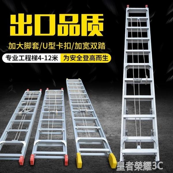 伸縮梯 單面伸縮升降直梯子工程梯加厚鋁合金便攜家用可折疊6 7 8 10 米YTL 年終鉅惠
