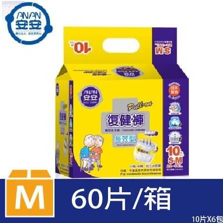 免運 安安復健褲-M號(10片*6包)