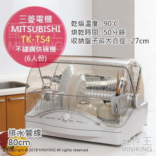 【配件王】現貨 日本 三菱 TK-TS4 不鏽鋼烘碗機 排水管80cm 溫度90℃ 烘乾時間50分鐘 6人份