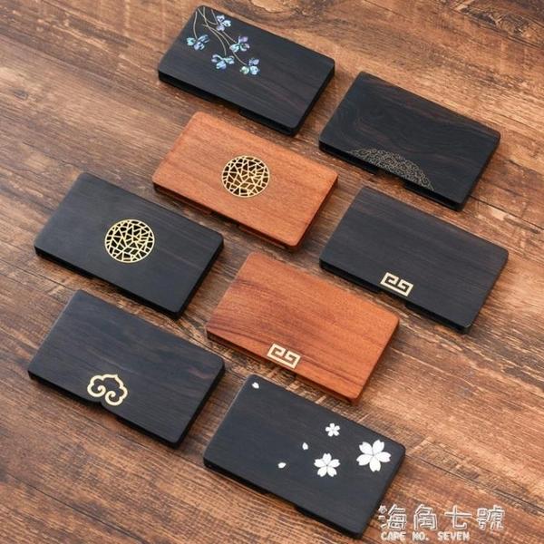 復古典中國風紅木質名片夾 創意黑檀木制名片盒 高檔男士女士公司紀念商務小