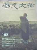 【書寶二手書T3/雜誌期刊_FFP】歷史文物_180期_米勒藝術創作的美感特質