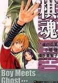 二手書博民逛書店 《棋魂 Boy Meets Ghost (全)》 R2Y ISBN:9861025294