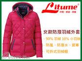 意都美LITUME 女款保暖羽絨外套 F3186 桃紅色 羽絨衣 雪衣 羽絨外套 保暖外套 OUTDOOR NICE