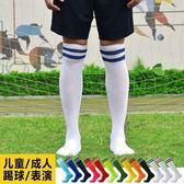 全館83折高筒襪男童夏天韓國女孩學院風兒童足球襪成人長筒襪男款薄款2019
