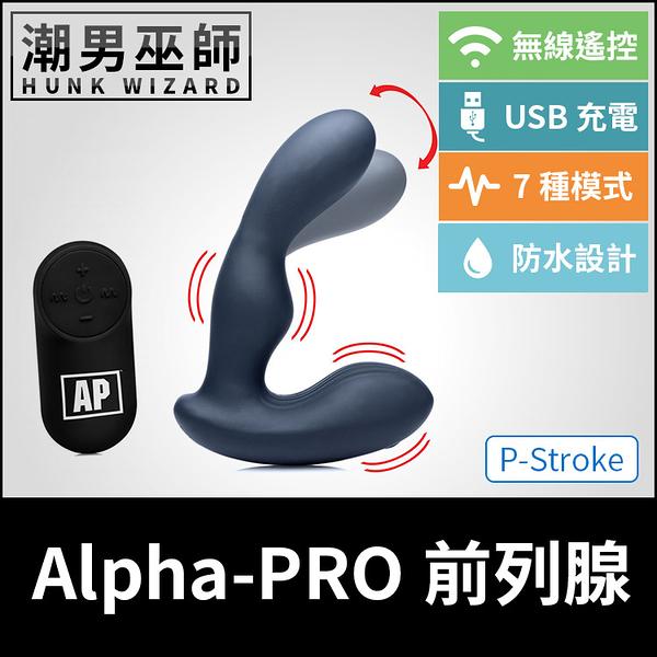 Alpha-PRO P-Stroke 前列腺運動男性P點高潮 | 無線遙控 USB充電 自動機械按摩雙跳蛋