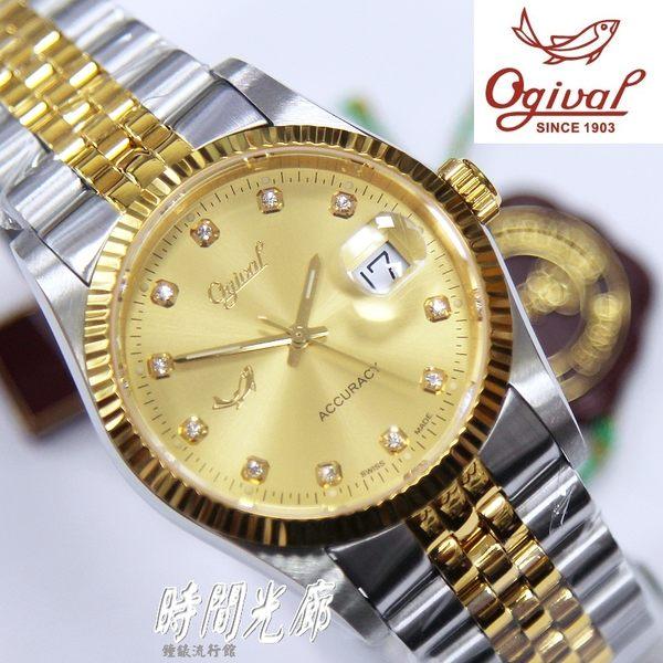 【時間光廊】瑞士製造 Ogival 愛其華 半金 蠔式男用石英錶- 全新原廠公司貨 父親節 送禮