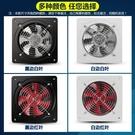排風扇 排氣扇廚房強力油煙換氣扇6/8寸排風扇管道靜音抽風機衛生間家用 印象家品
